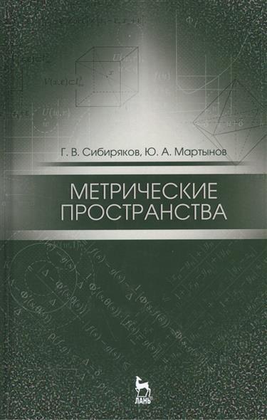 Сибиряков Г., Мартынов Ю. Метрические пространства. Учебное пособие антон кутузов метрические пространства