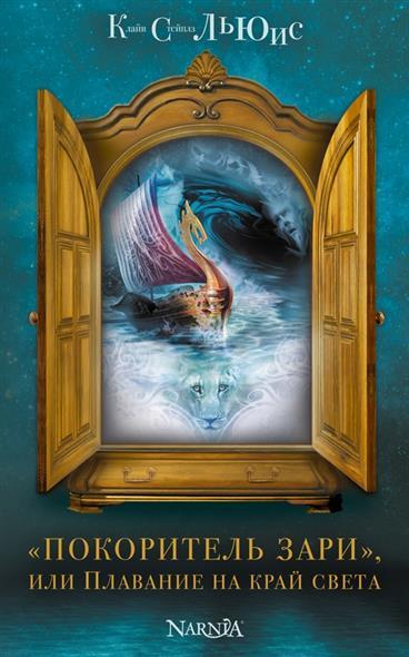 "Книга ""Покоритель зари"", или Плавание на край света. Льюис К."