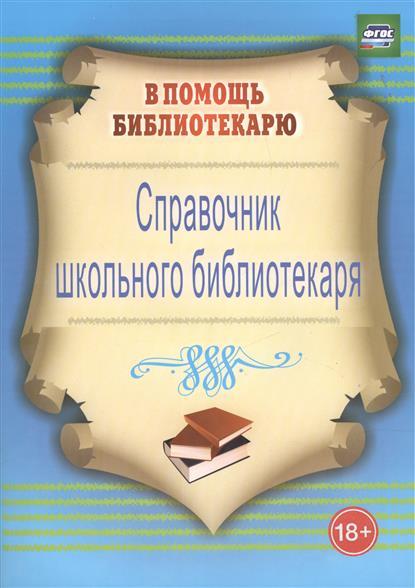 Горшкова И. Справочник школьного библиотекаря мика варбулайнен призрак записки библиотекаря фантасмагория