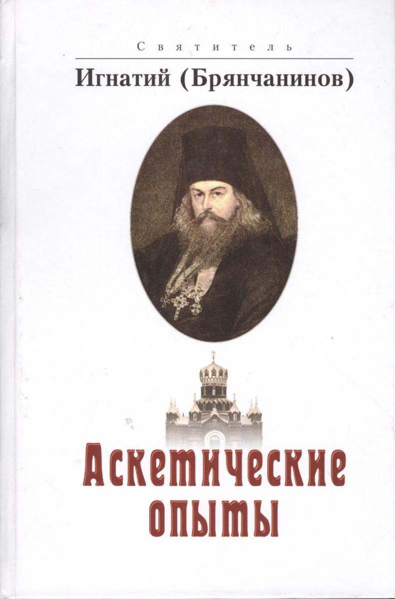 Святитель Брянчанинов И. Аскетические опыты
