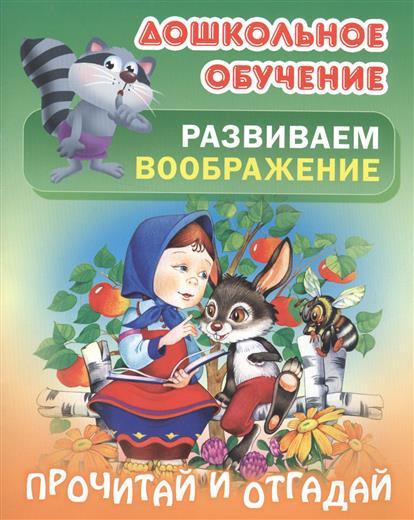 Кузьмина Т. (ред.) Развиваем воображение. Прочитай и отгадай. Русские народные загадки