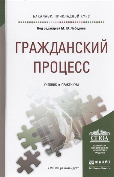 Лебедев М. (ред.) Гражданский процесс. Учебник и практикум власов а а гражданский процесс учебник и практикум