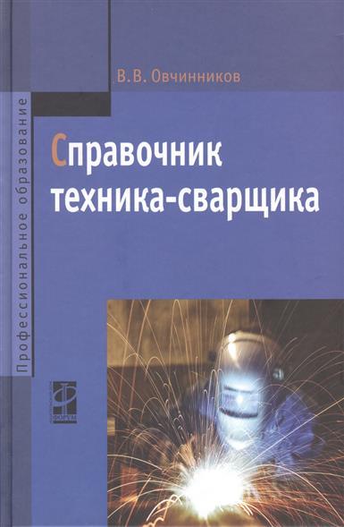 Овчинников В. Справочник техника-сварщика