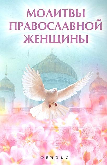Елецкая Е. (сост.) Молитвы православной женщины богуславская е сост молитвы на избавление от недугов и прочих напастей
