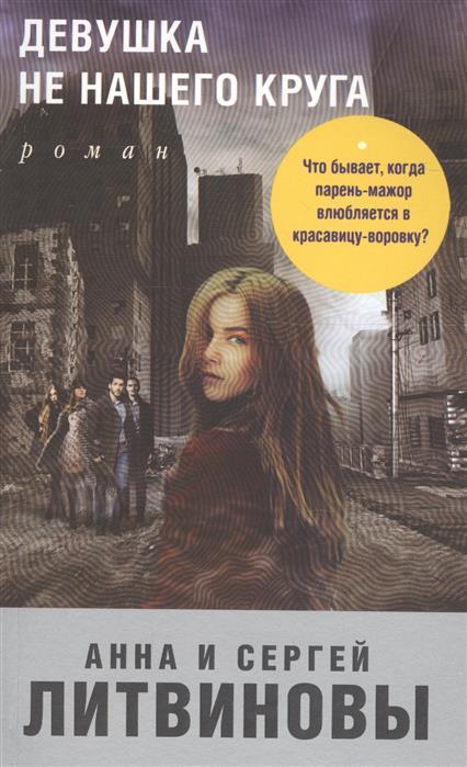 Литвинова А., Литвинов С. Девушка не нашего круга цены