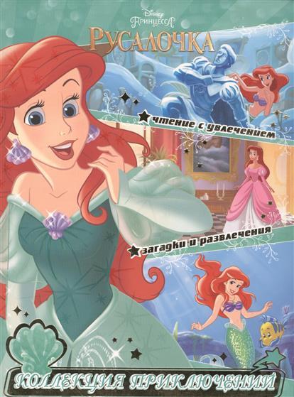 Пименова Т. (ред.) Русалочка. Принцесса подводного царства. Коллекция приключений книги эгмонт русалочка принцесса подводного царства коллекция приключений