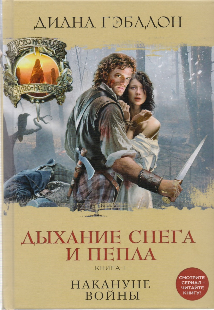 Гэблдон Д. Дыхание снега и пепла. Книга 1. Накануне войны