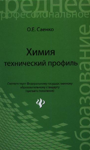 Саенко О. Химия: технический профиль. Учебник