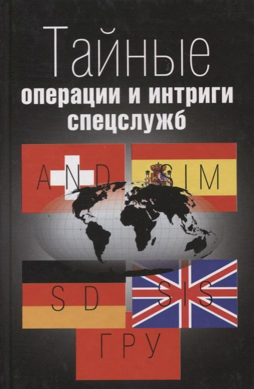 Левицкий С., Орнелли А. Тайные операции и интриги спецслужб