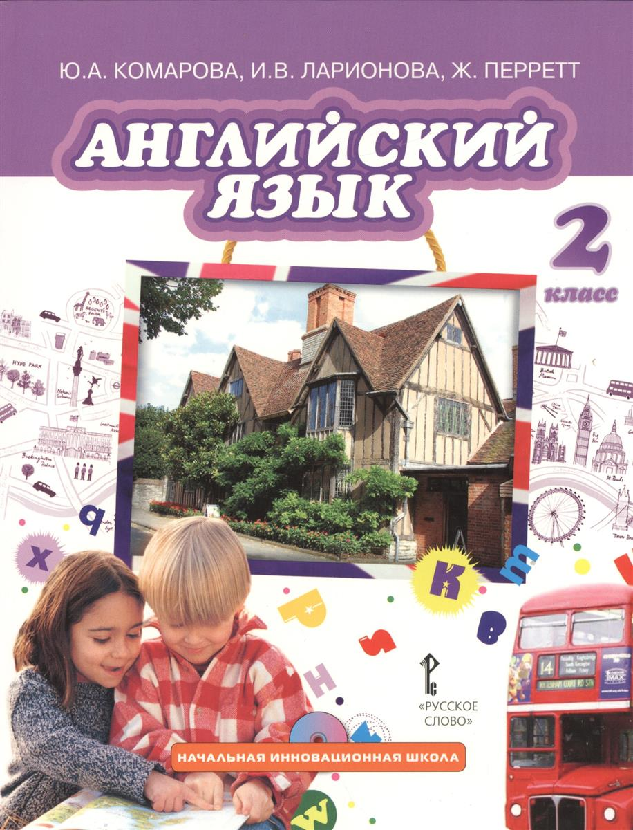 Английский язык. 2 класс. Учебник (+ CD)