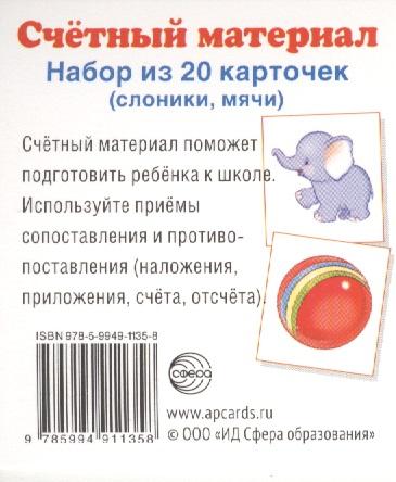 Счетный материал. Набор из 20 карточек (слоники, мячи)