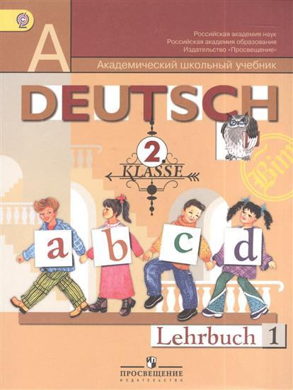 Немецкий язык. 2 класс. Учебник для общеобразовательных организаций в двух частях. Часть 1. Часть 2 (комплект из 2 книг)
