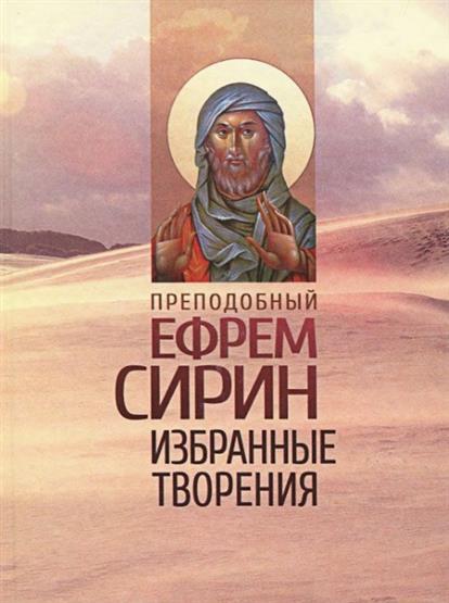 Сирин Е. Преподобный Ефрем Сирин. Избранные творения