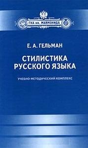 Гельман Е. Стилистика русского языка. Учебно-методический комплекс