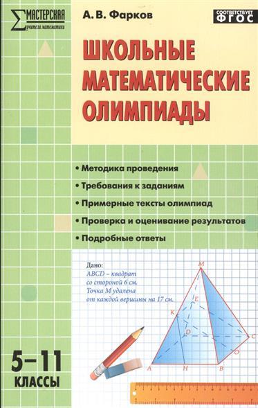 Фарков А. Школьные математические олимпиады. 5-11 классы ISBN: 9785408026265 а р зильберман школьные физические олимпиады