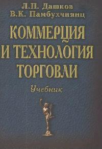 Коммерция и технология торговли Дашков