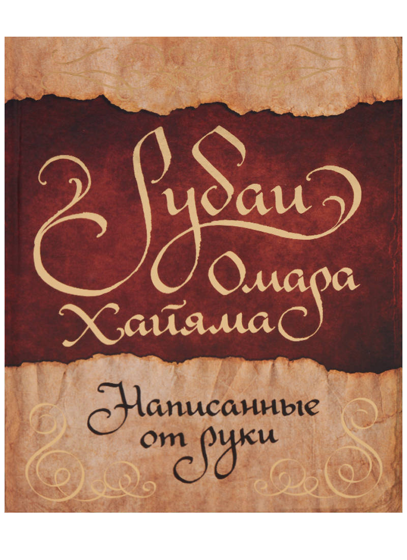цены Хайям О. Рубаи Омара Хайяма, написанные от руки