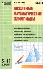 Школьные математические олимпиады. 5-11 классы
