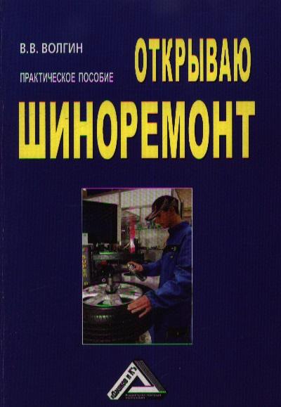 цена на Волгин В. Открываю шиноремонт: Практическое пособие. 2-е издание