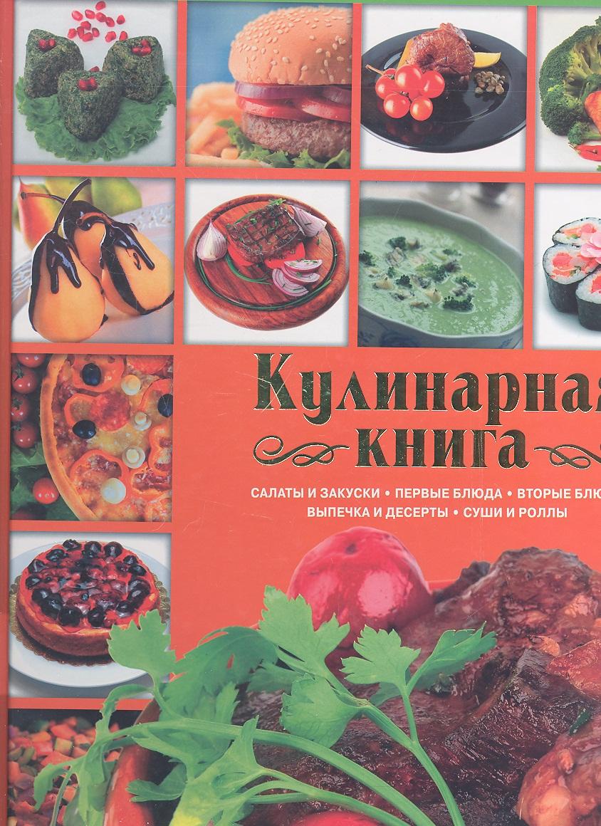 Сладкова О. Кулинарная книга отсутствует большая кулинарная книга