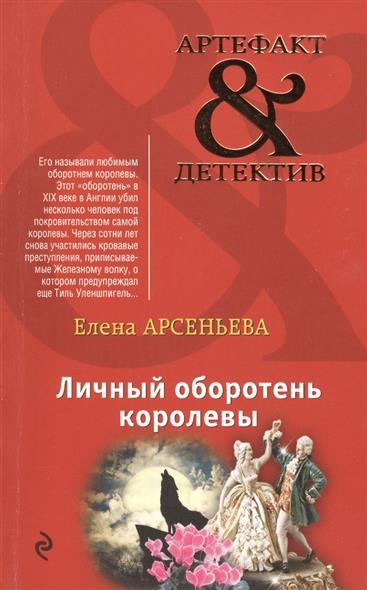 Арсеньева Е. Личный оборотень королевы иван бунин жизнь арсеньева