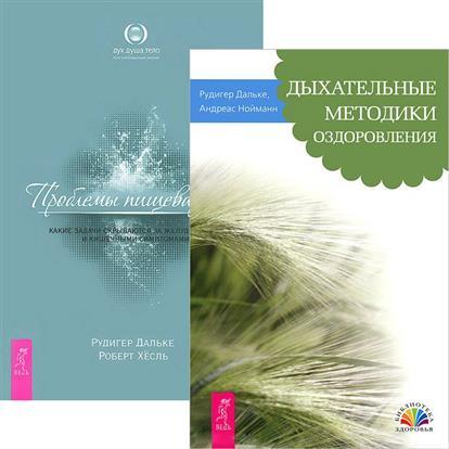 Дыхательные методики оздоровления. Проблемы пищеварения (комплект из 2 книг) дмитрийпреображенский золотые дыхательные методики здоровья