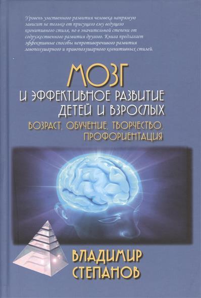 Мозг и эффективное развитие детей и взрослых: возраст, обучение, творчество, профориентация