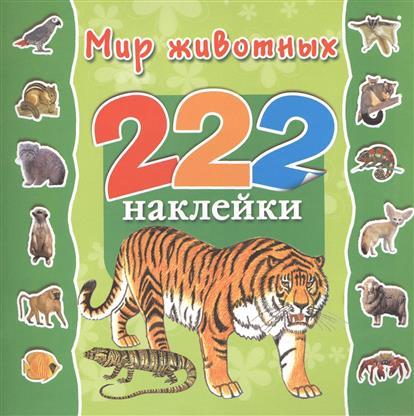 222 наклейки. Мир животных
