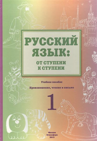 Синева О.: Русский язык: от ступени к ступени. Учебное пособие - сопроводительный курс к дисциплине