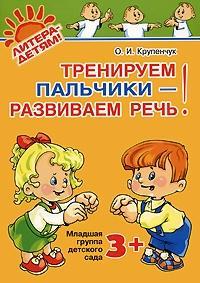 Тренируем пальчики-развиваем речь Мл. груп. дет. сада