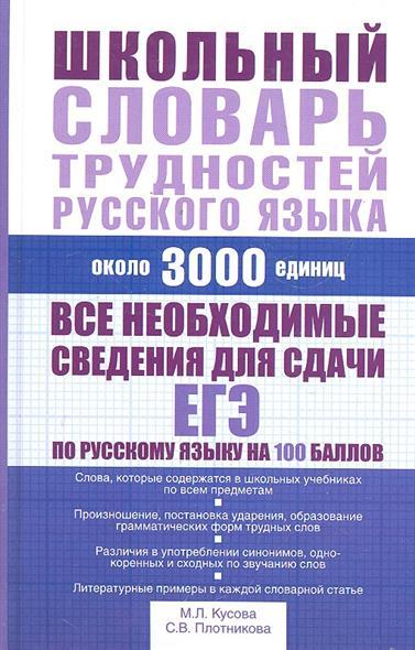 Школьный словарь трудностей русского языка Около 3000 единиц
