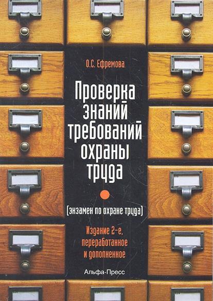 Проверка знаний требований охраны труда (экзамен по охране труда). Практическое пособие. 2-е издание, переработанное и дополненное