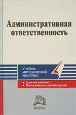 Конин Н.М. (ред.) Административная ответственность ISBN: 9785468002858 а б агапов административная ответственность учебник