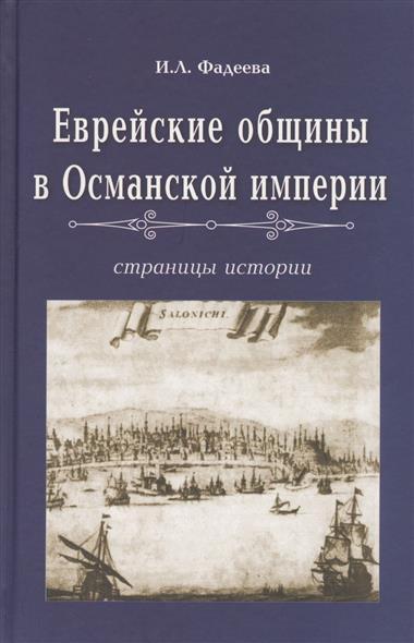 Фадеева И. Еврейские общины в Османской империи. Страницы истории