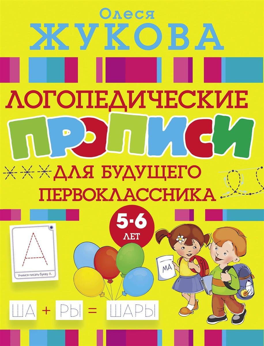 Логопедические прописи для будущего первоклассника 5-6 лет