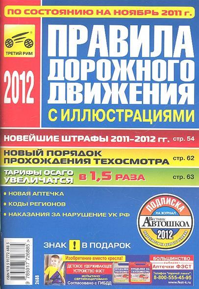 ПДД РФ 2012