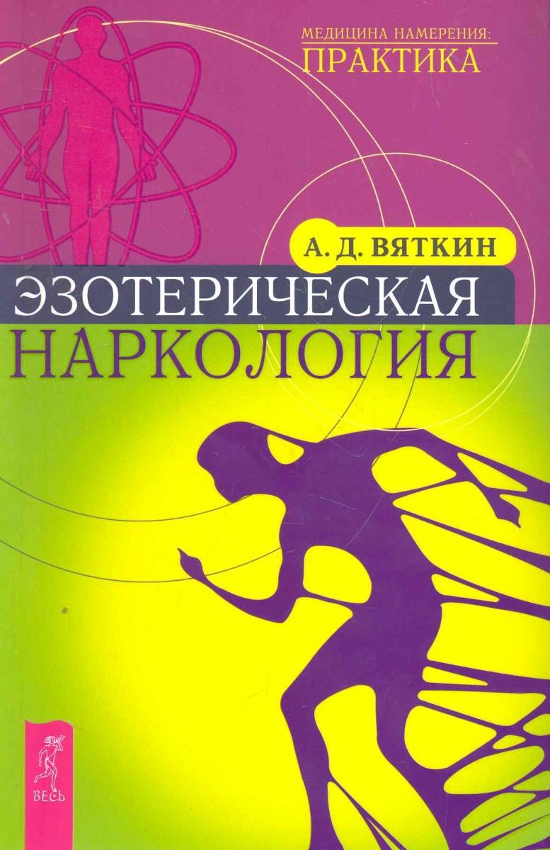Вяткин А. Эзотерическая наркология вяткин а книга аномалий причудливые искажения человеческого сознания