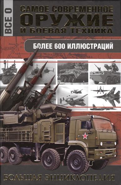 Самое современное оружие и боевая техника. Более 600 иллюстраций. Большая энциклопедия