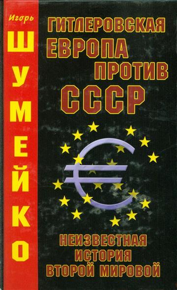 Гитлеровская Европа против СССР