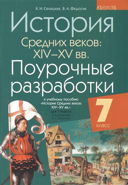 История Средних веков: XIV-XV вв. 7 класс. Поурочные разработки. 2-е издание