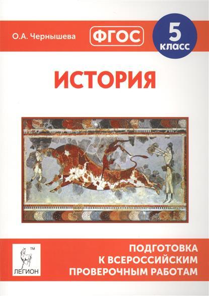 История. Подготовка к всероссийским проверочным работам. 5 класс