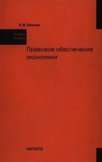 Правовое обеспечение экономики Учеб. пос.