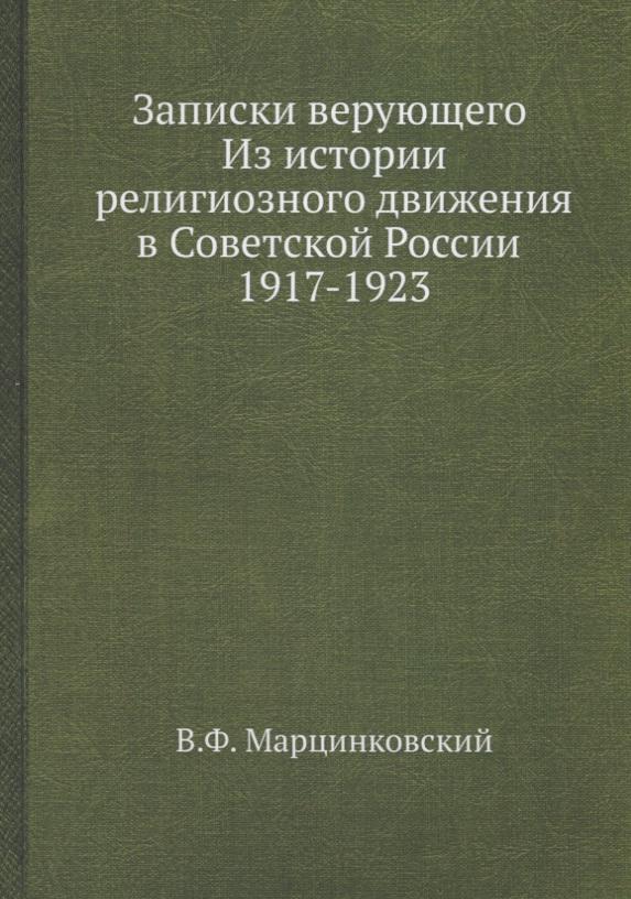Записки верующего. Из истории религиозного движения в Советской России 1917-1923