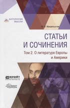 Статьи и сочинения. В 3 томах. Том 2. О литературе Европы и Америки