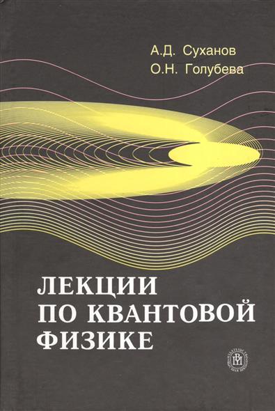 Суханов А.: Лекции по квантовой физике