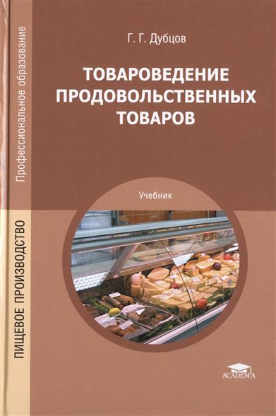 Дубцов Г.: Товароведение продовольственных товаров. Учебник