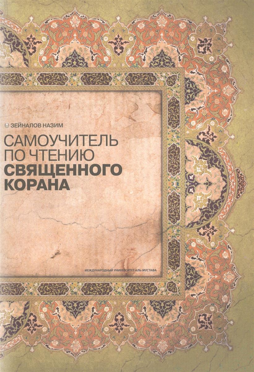 Зенайлов Н. Самоучитель по чтению Священного Корана