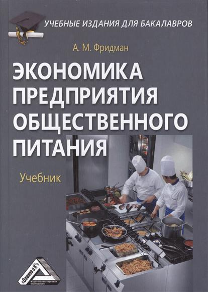 Фридман А. Экономика предприятия общественного питания. Учебник