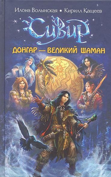 Волынская И., Кащеев К. Донгар великий шаман  илона волынская кирилл кащеев долг ведьмы