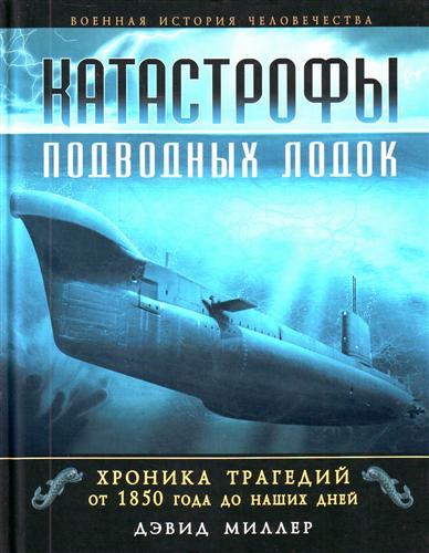 Катастрофы подводных лодок Хроника трагедий от 1850 г…
